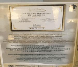 泰国BNH试管婴儿医院-华夏试管网