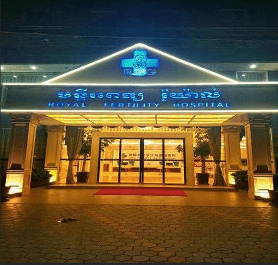 柬埔寨皇家生殖遗传医院-华夏试管网