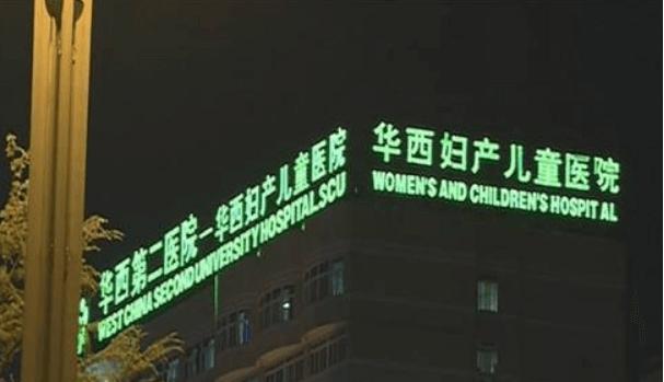 试管婴儿排名最好的四川医院有哪些?-华夏试管网